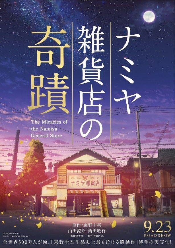 「ナミヤ雑貨店の奇蹟」が9月23日(土)に公開