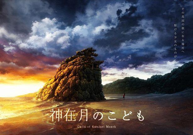 島根県の出雲を舞台にした『神在月のこども』
