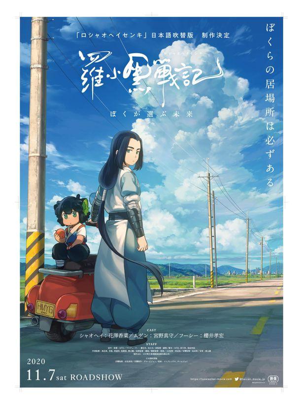 中国の人気アニメ作品『羅小黒戦記』が日本語吹替版公開決定