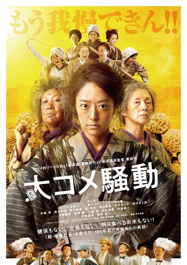 井上真央主演最新作『大コメ騒動』は2021年1月8日(金)より公開!