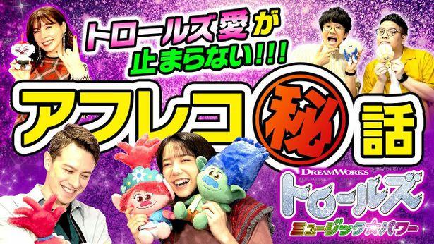 『トロールズ ミュージック★パワー』日本語吹替えキャストのインタビュー映像が解禁!