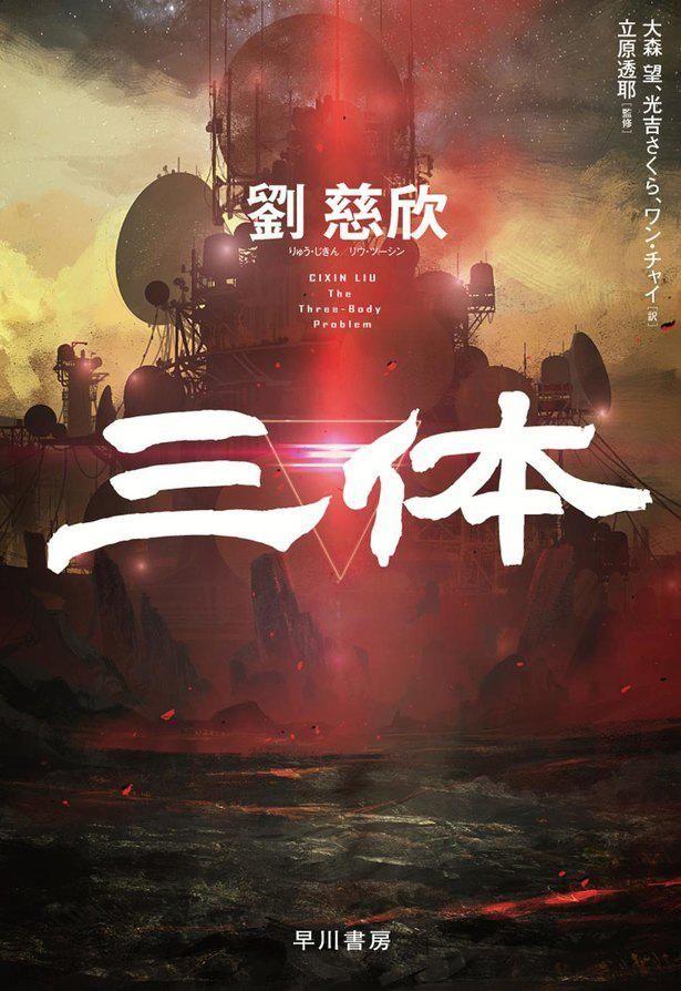世界的ベストセラーSFシリーズが、Netflixでドラマシリーズ化決定!