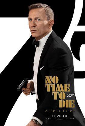 『007』最新作が本格再始動!オンラインポスターが世界同時披露に