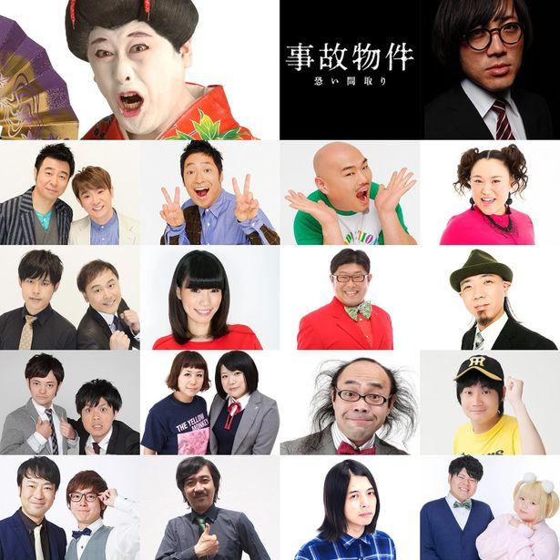 亀梨和也主演『事故物件 恐い間取り』に、総勢24名の芸人が出演