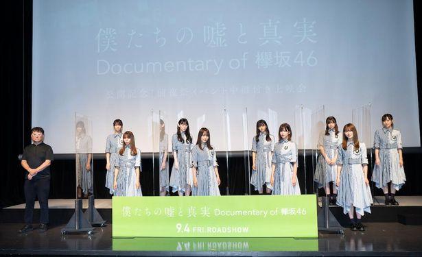 欅坂46のドキュメンタリー映画の公開前夜祭イベントが開催!