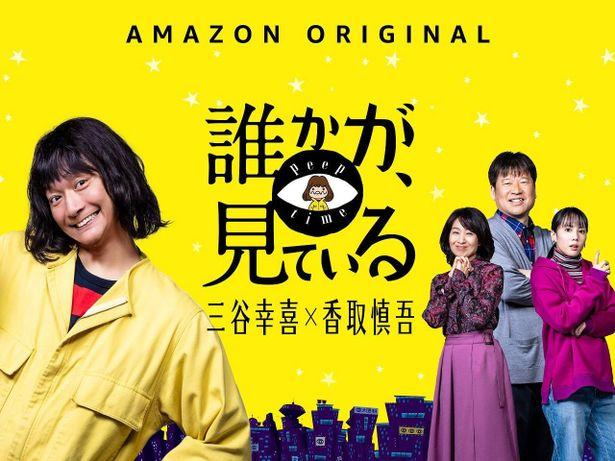 Amazonオリジナルドラマシリーズ「誰かが、見ている」メインビジュアルが解禁!