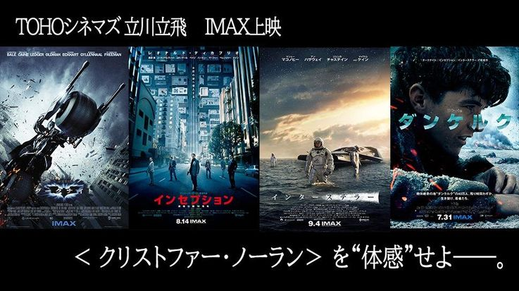 TOHOシネマズ 立川立飛で「クリストファー・ノーラン映画祭」開催!