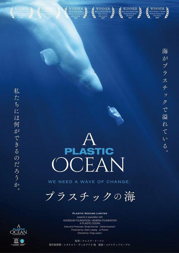 ドキュメンタリー映画『プラスチックの海』のポスタービジュアルが解禁!