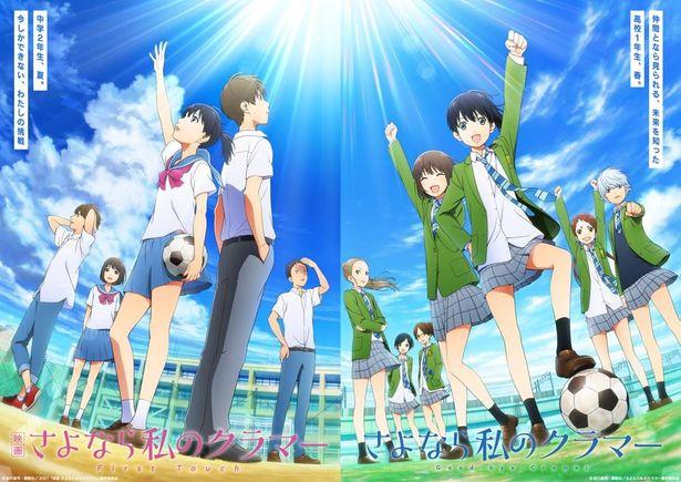 「さよなら私のクラマー」が2021年4月に映画化&テレビアニメ化される