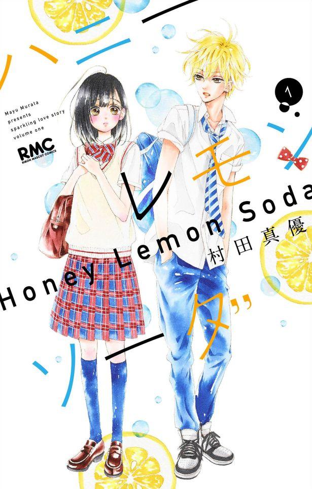 【写真を見る】原作「ハニーレモンソーダ」は現在も雑誌「りぼん」で連載中