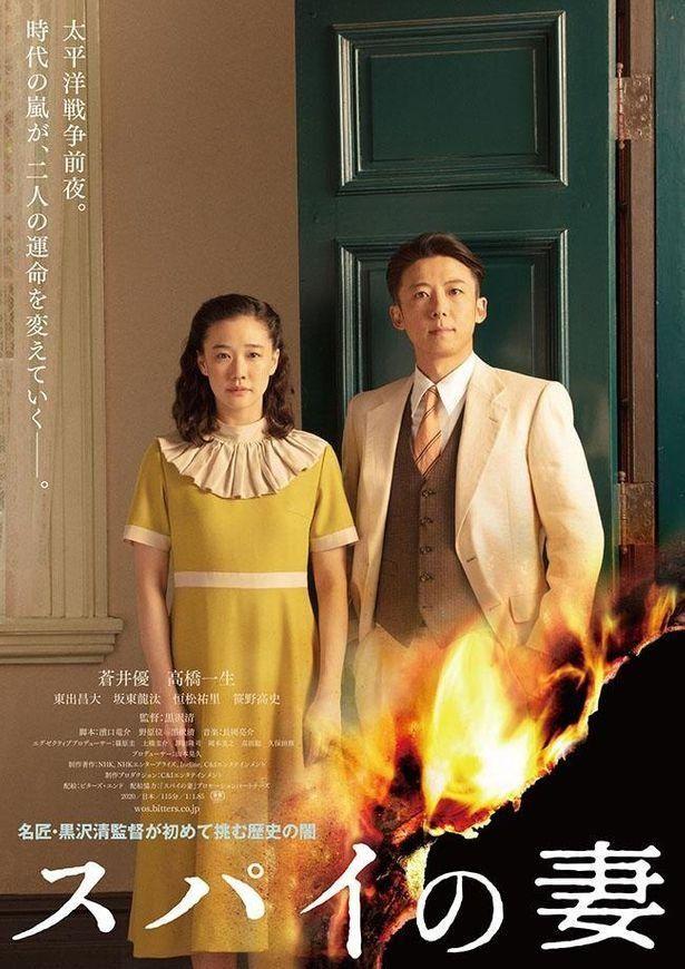 黒沢清監督作『スパイの妻』がヴェネチア国際映画祭銀獅子賞を受賞