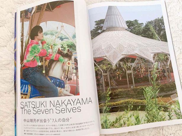 中山咲月新連載の一部を公開!7人のフォトグラファーが彼女の魅力を解き明かしていく