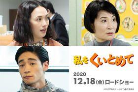 臼田あさ美、片桐はいりが、のんの先輩&上司に!『私をくいとめて』追加キャスト発表&公開日決定