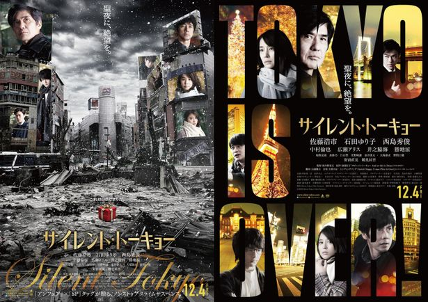 """幻想的なサスペンスバージョン(左)と""""TOKYO IS OVER""""の言葉が隠されたクリスマスバージョンのポスター"""