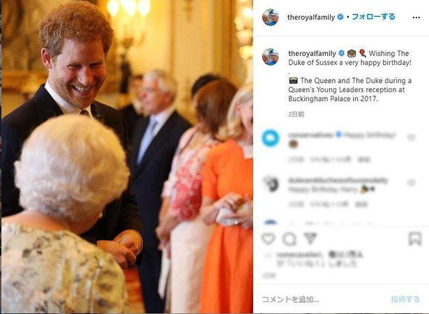 エリザベス女王もヘンリー王子と会話を楽しんでいる写真を投稿している