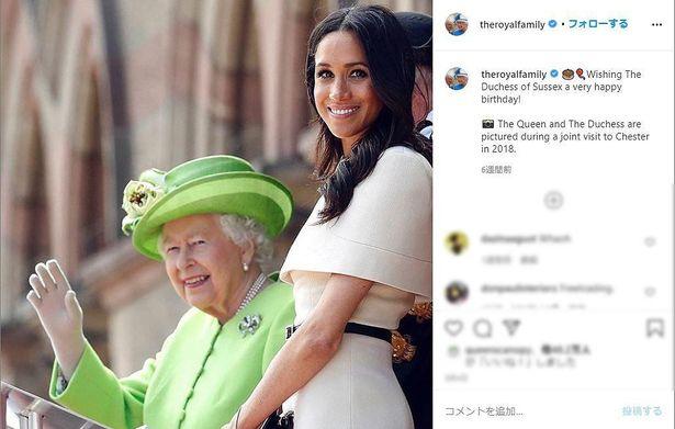 エリザベス女王はメーガン妃との2ショット写真を投稿していた