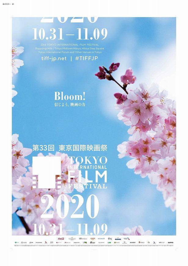 10月31日(土)~11月9日(月)まで六本木ヒルズエリアを中心に開催される東京国際映画祭