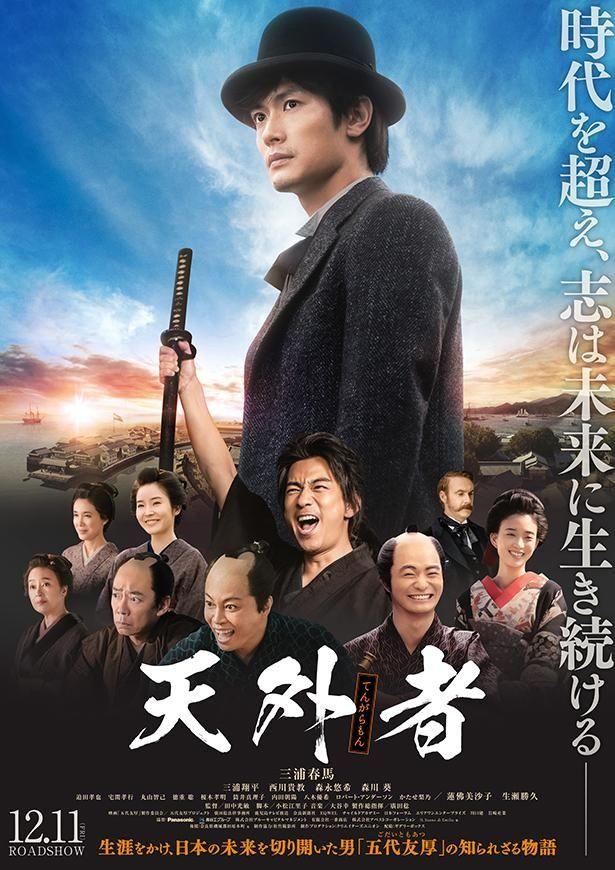 三浦春馬主演の歴史青春群像劇『天外門』は12月11日(金)に公開