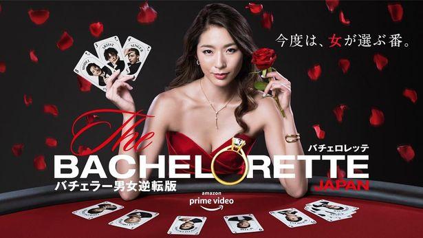 人気リアリティ番組の男女逆転版「バチェロレッテ・ジャパン」シーズン1は、10月9日(金)より独占配信