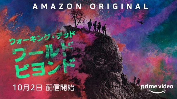 人気ドラマのスピンオフ「ウォーキング・デッド:ワールド・ビヨンド」は、10月2日(金)より独占配信
