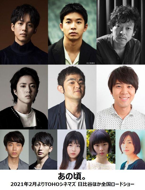 松坂桃李主演『あの頃。』の追加キャストが解禁!