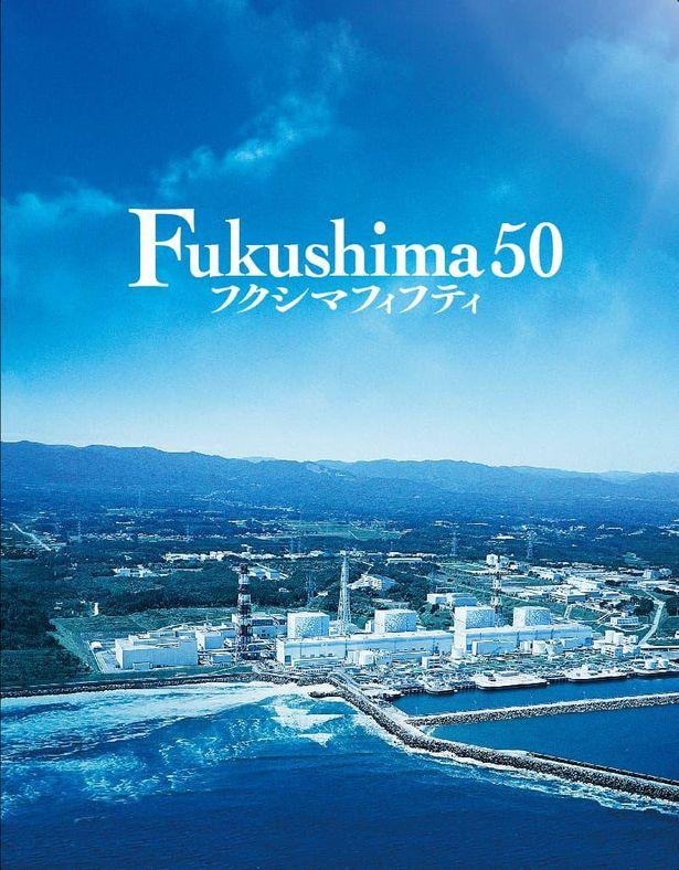 映画『Fukushima 50』Blu-ray豪華版のケース絵柄