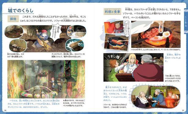 掃除や料理に奔走するソフィーの魔法の城での生活を切り取ったページ