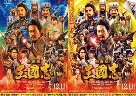 『新解釈・三国志』豪華キャスト全員集合!描き下ろしポスター解禁