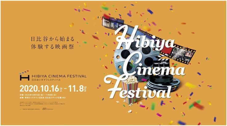 「HIBIYA CINEMA FESTIVAL(日比谷シネマフェスティバル)」がいよいよ開催!