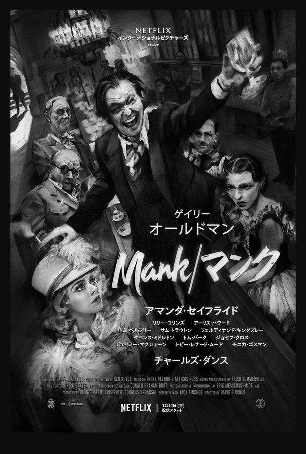 Netflixでデヴィッド・フィンチャー監督最新作『Mank/マンク』の独占配信が決定!