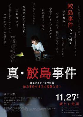 武田玲奈の背後に何かが…パニックホラー『真・鮫島事件』本予告解禁