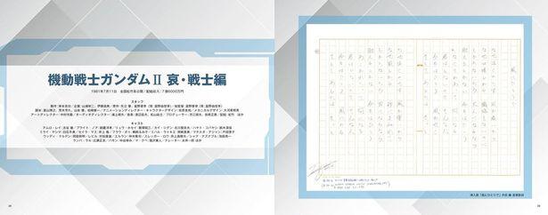 「風にひとりで」など主題歌&挿入歌の、井荻麟直筆の歌詞も掲載