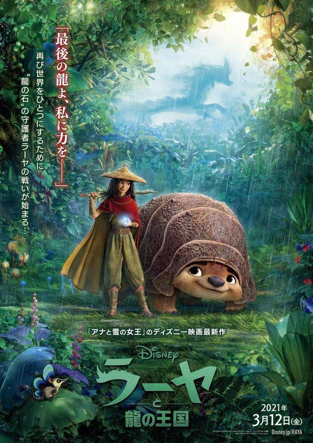 ディズニー最新作『ラーヤと龍の王国』が2021年3月12日(金)に公開