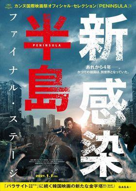 荒廃した世界でカン・ドンウォンが死闘!『新感染半島』手に汗握る予告解禁!