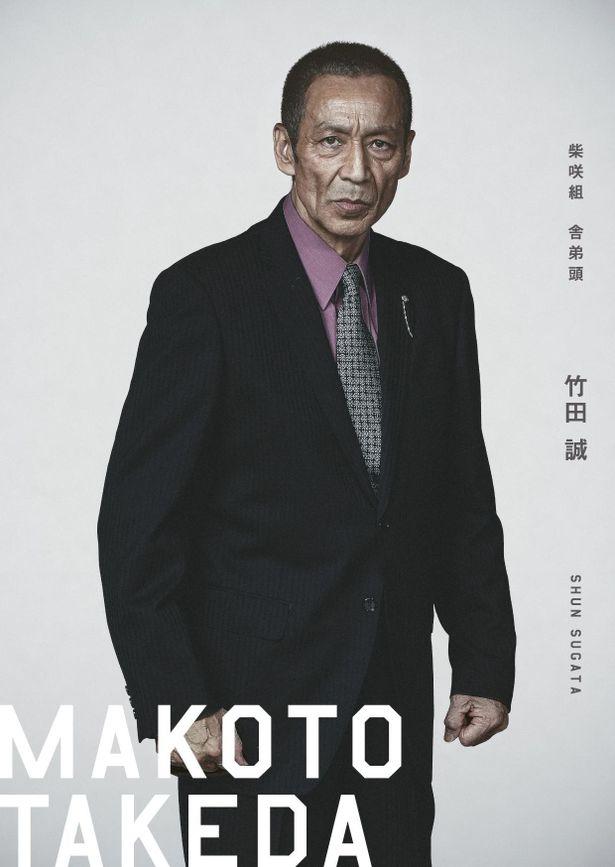 柴咲組舎弟頭の竹田役に名バイプレーヤー菅田俊