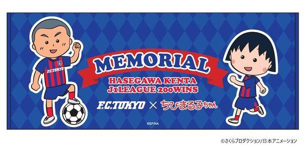 【写真を見る】現FC東京の監督、長谷川健太をモデルにしたサッカー少年のケンタとまる子がデザインされたフェイスタオル