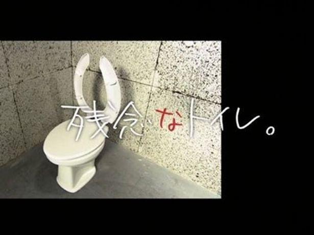 残念なトイレ。まだまだネタはあるので、ぜひチェックしてみて!