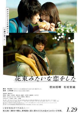 菅田将暉&有村架純『花束みたいな恋をした』本予告に心揺さぶられる