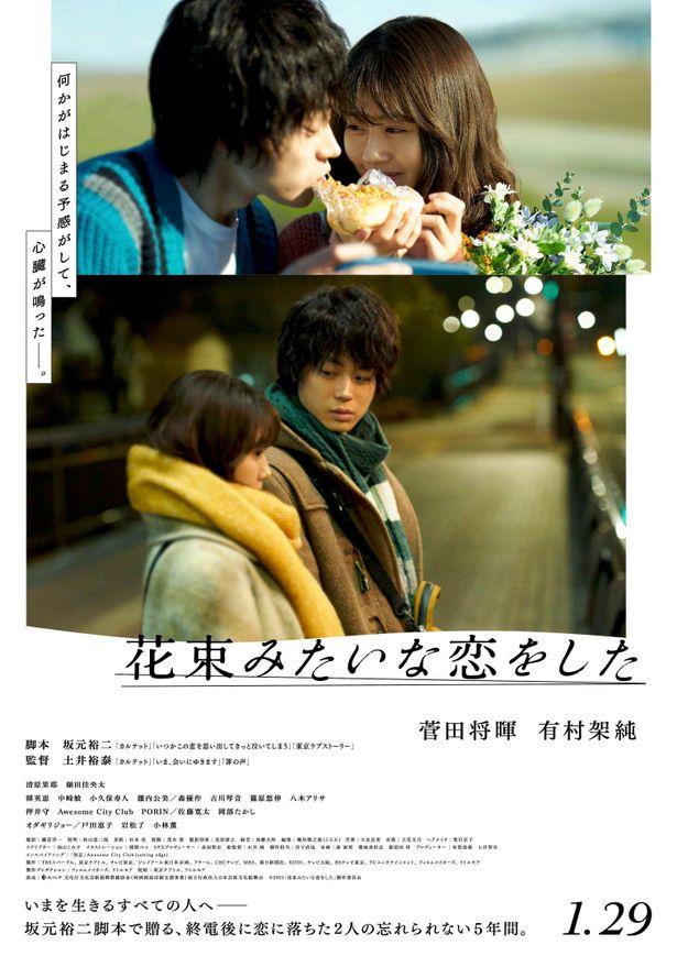 『花束みたいな恋をした』本ポスターを公開!