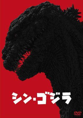 """11月3日は""""ゴジラの日""""!『シン・ゴジラ』やアニメ三部作など2010年代の動きをプレイバック"""