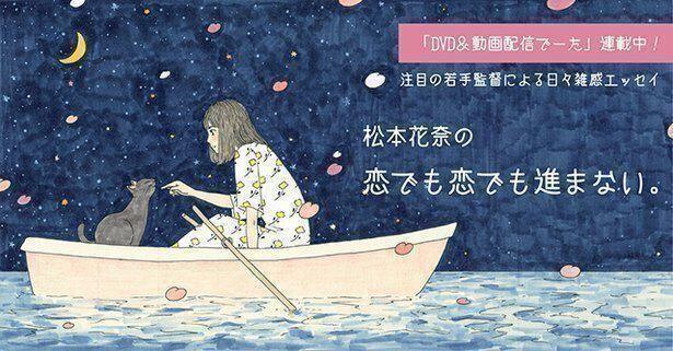 松本花奈監督の好評連載、第25回は「くたばってたまるか。」