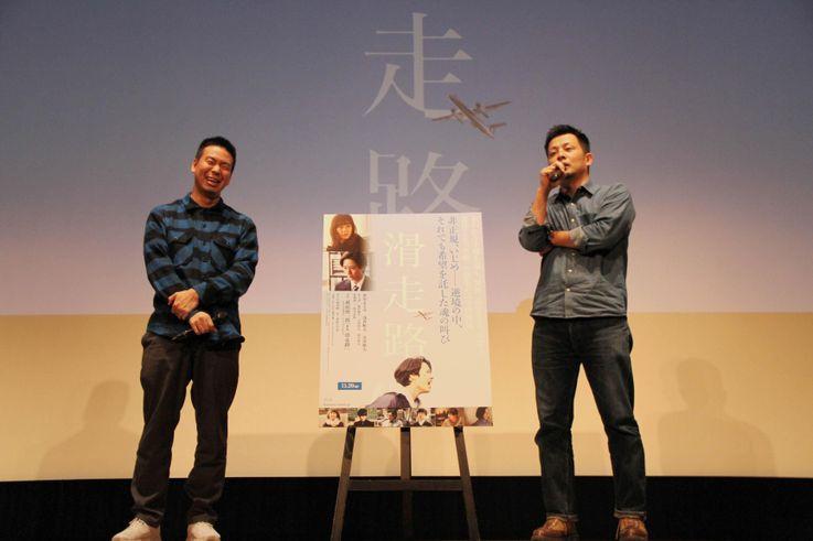 『滑走路』埼玉県特別試写会に、大庭功睦監督と片山慎三監督が登場!