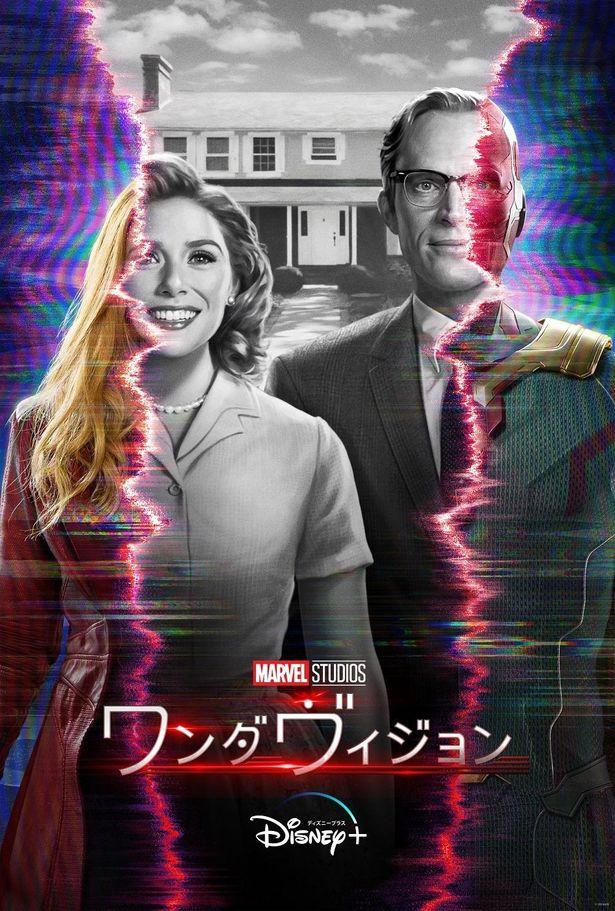 マーベル・スタジオによるドラマ「ワンダヴィジョン」が、2021年1月15日(金)よりDisney+にて配信決定