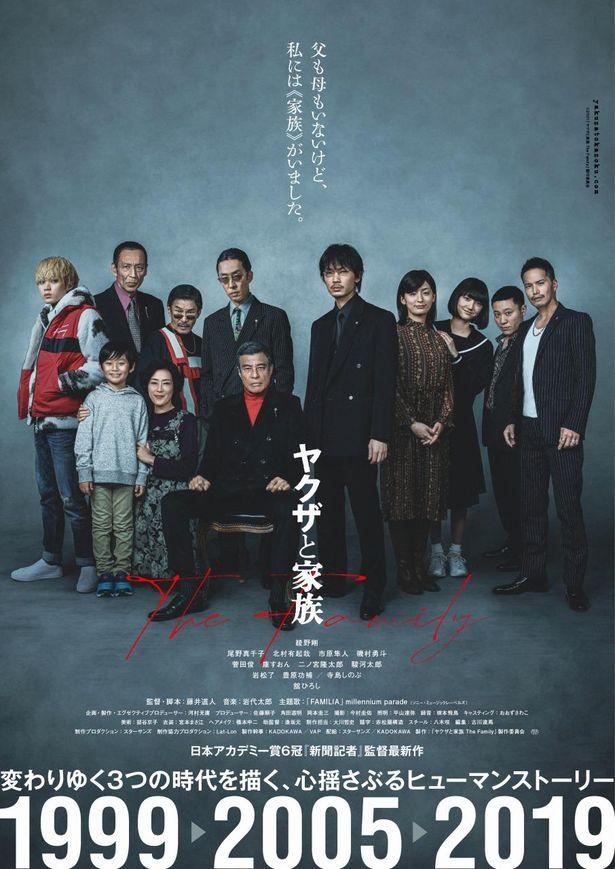 """綾野演じる主人公にとっての""""家族""""を集結させた新ポスタービジュアル"""