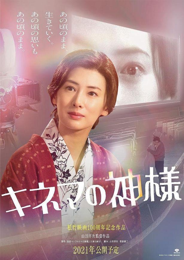 『キネマの神様』北川景子演じる桂園子のキャラクタービジュアルが解禁