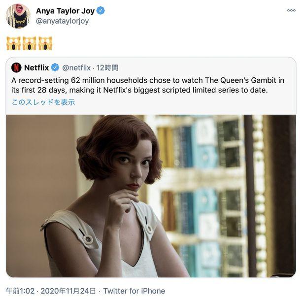 【写真を見る】大記録達成にアニャ・テイラー=ジョイも歓喜!来年のエミー賞有力候補の呼び声も