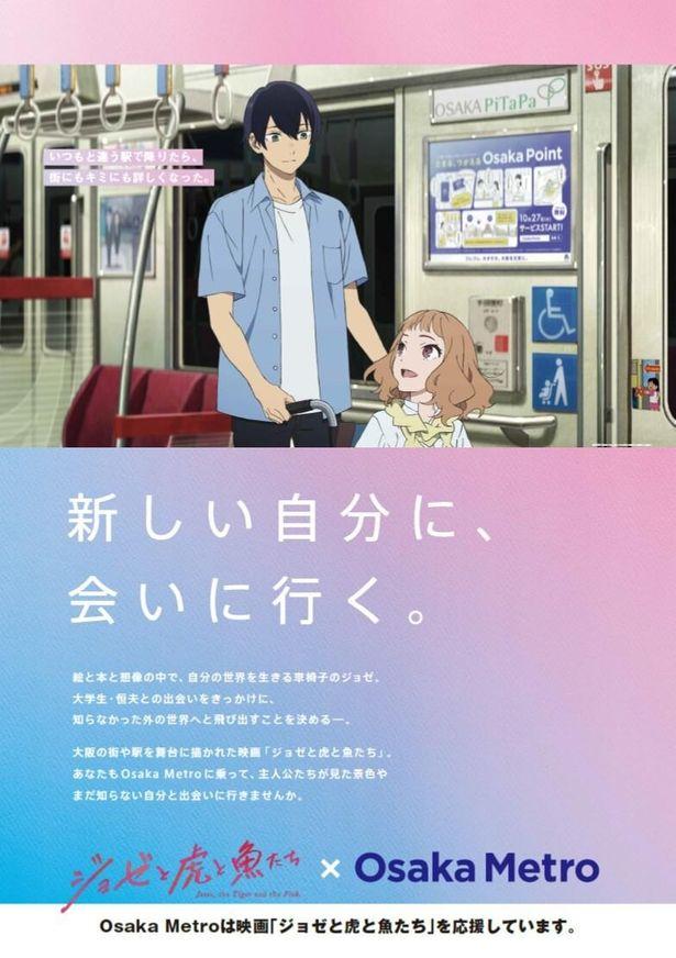 『ジョゼと虎と魚たち』Osaka Metroとのタイアップポスタービジュアル