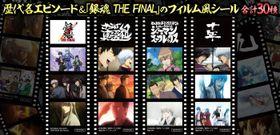 『銀魂 THE FINAL』入場者特典は30種のフィルム風シール!胸アツな新場面写真も