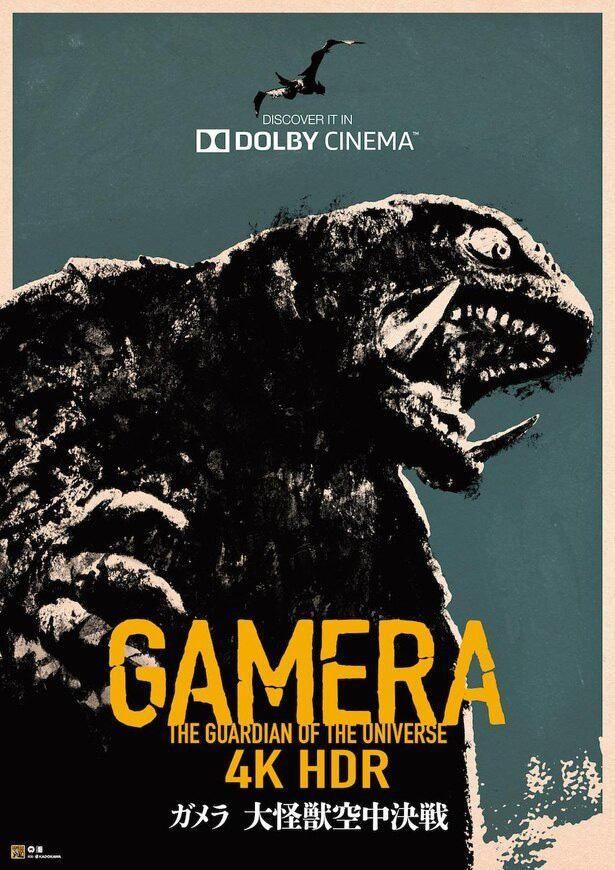 【写真を見る】『ガメラ 大怪獣空中決戦』がHDRバージョンになってよみがえる!