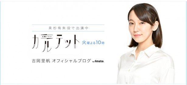 今年初となる更新に吉岡里帆は「明け過ぎましておめでとうございます」と綴った